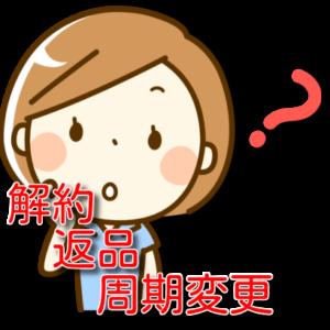 モグワンの【解約】ガイド!周期変更・停止も徹底解説!